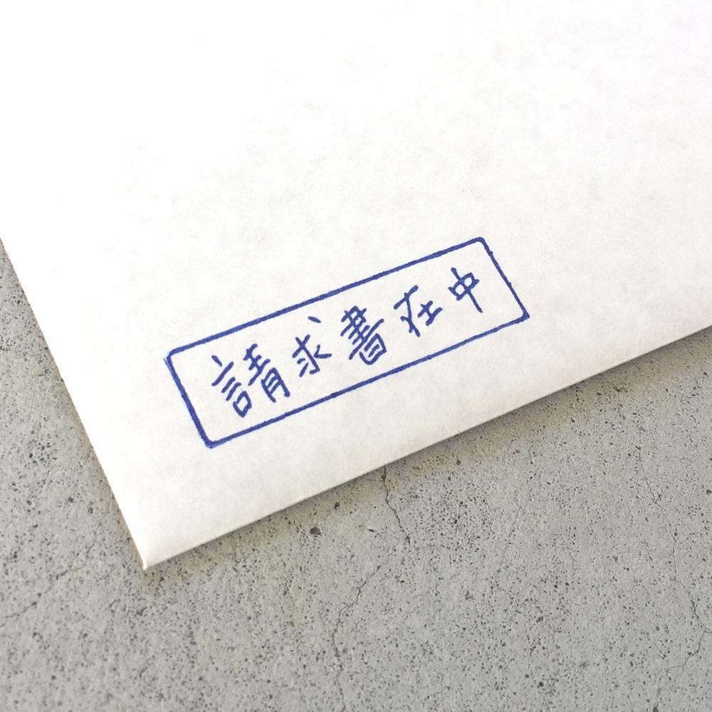 ゴム印・請求書在中(Handwriting)