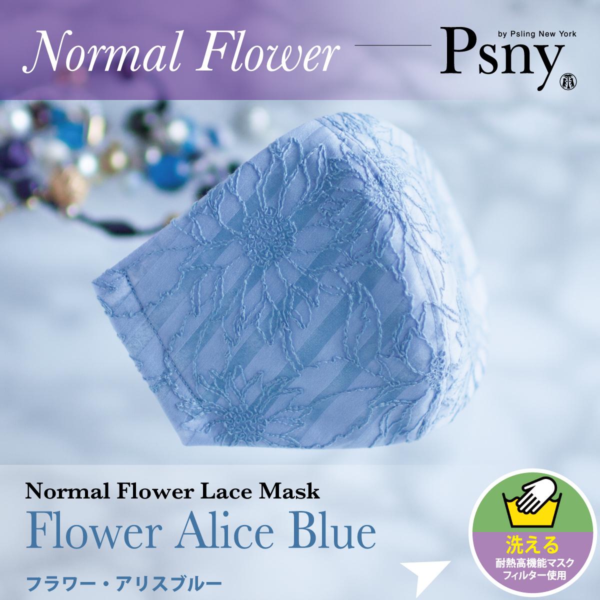 PSNY レース・フラワー・アリスブルー 花粉 黄砂 フィルター入り 立体 マスク 大人用 ブルー レースマスク