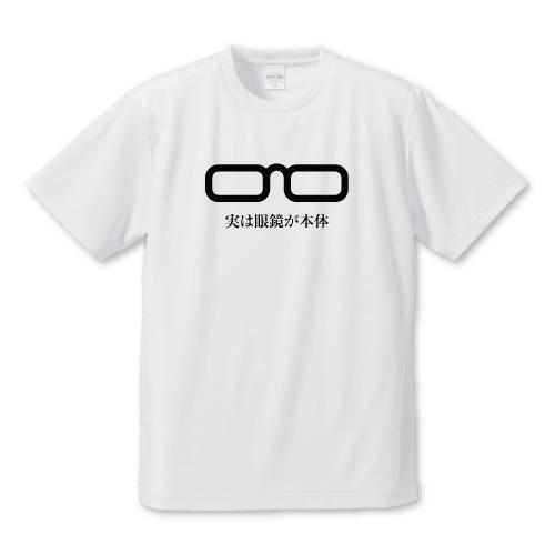 「眼鏡が本体」Tシャツ