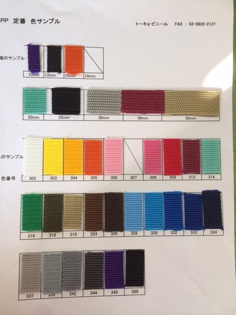 PPテープ ポリプロピレン 15(16)mm幅 1.2㎜厚 全カラー  5m単位