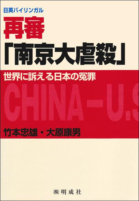 再審「南京大虐殺」―世界に訴える日本の冤罪