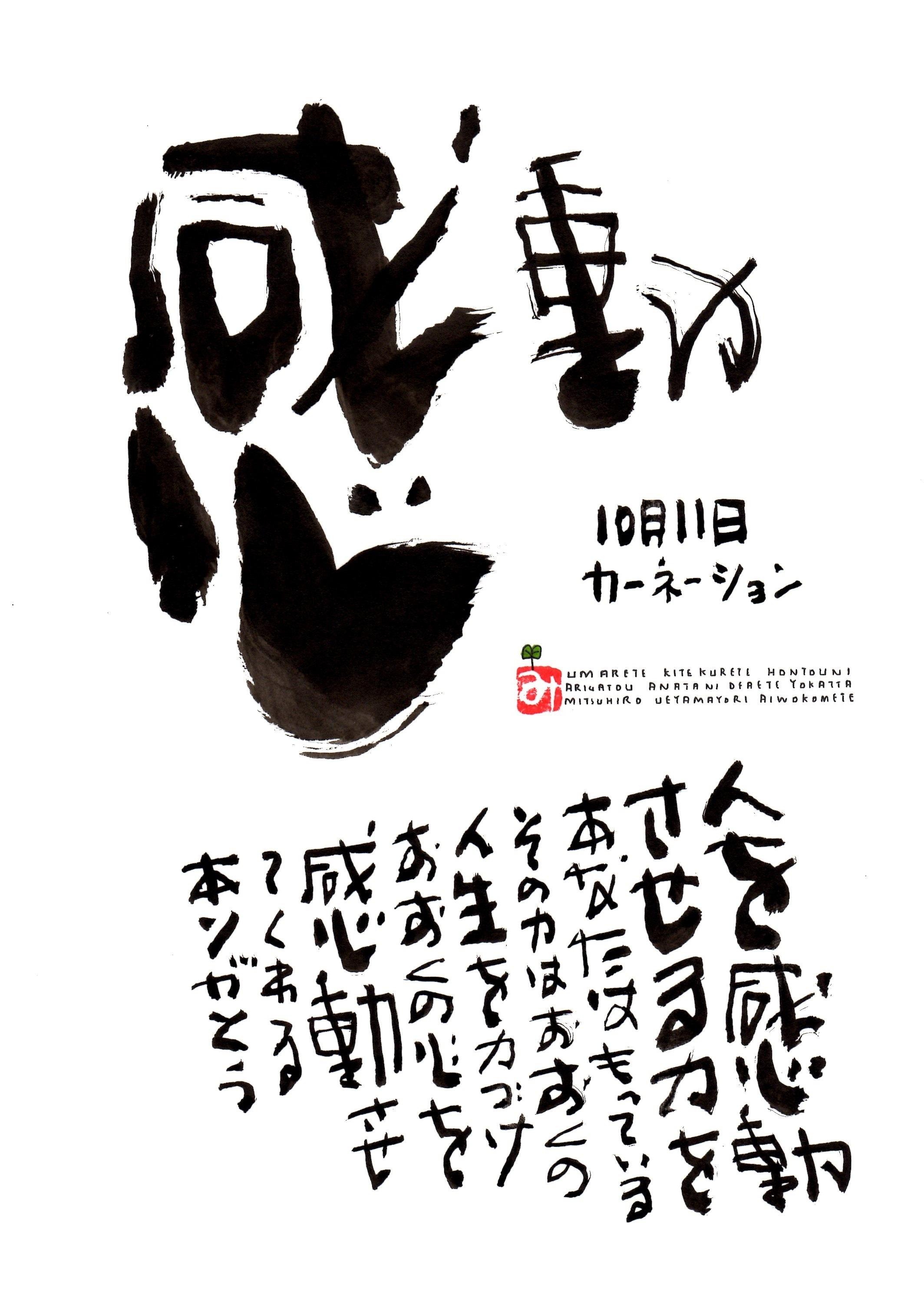 10月11日 誕生日ポストカード【感動】Impressed