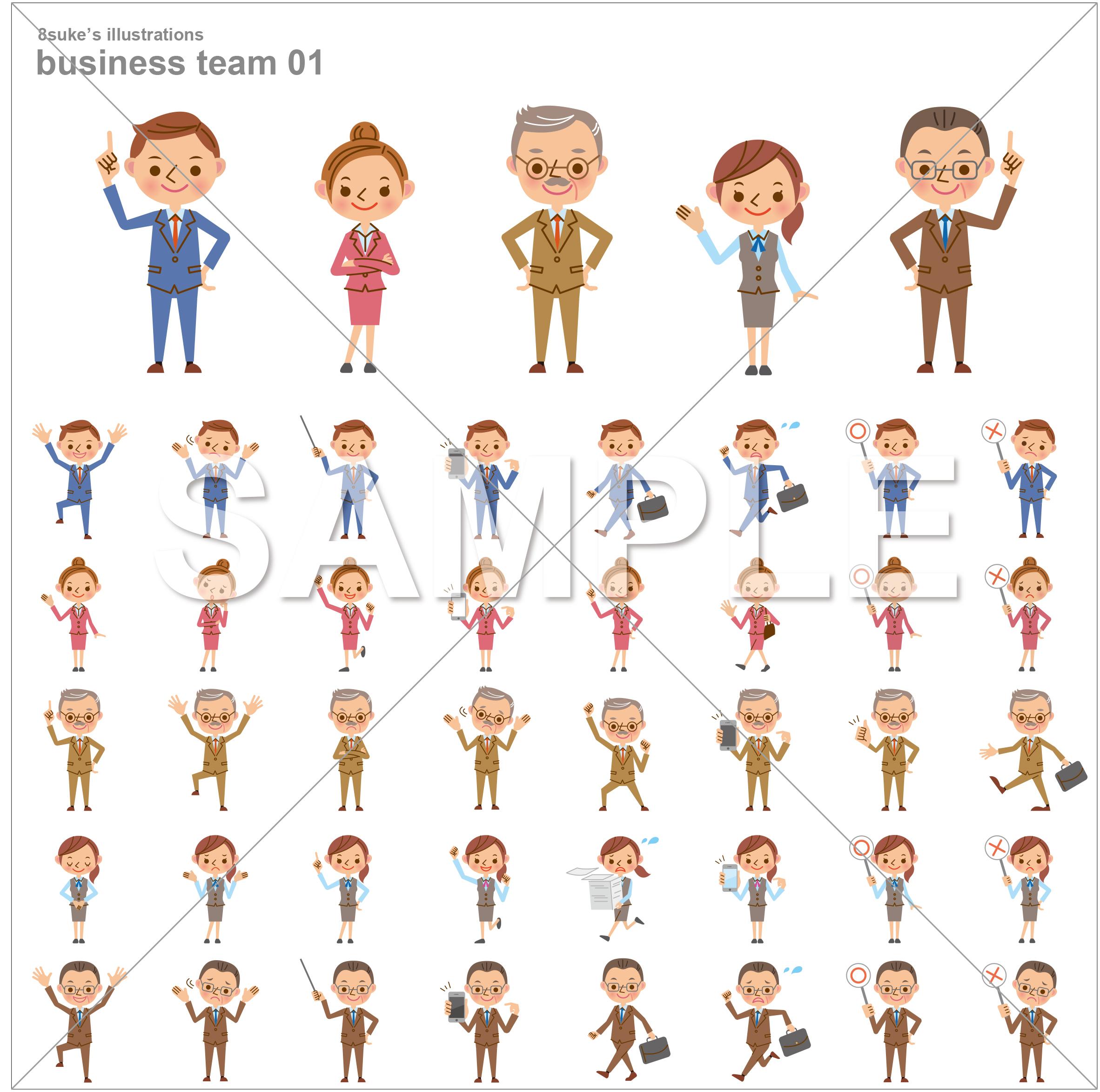かわいい人物イラスト素材:ビジネスチーム5人のポーズセット
