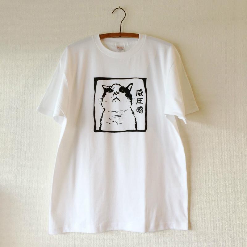 威圧感Tシャツ - うぅちゃん【Men's】