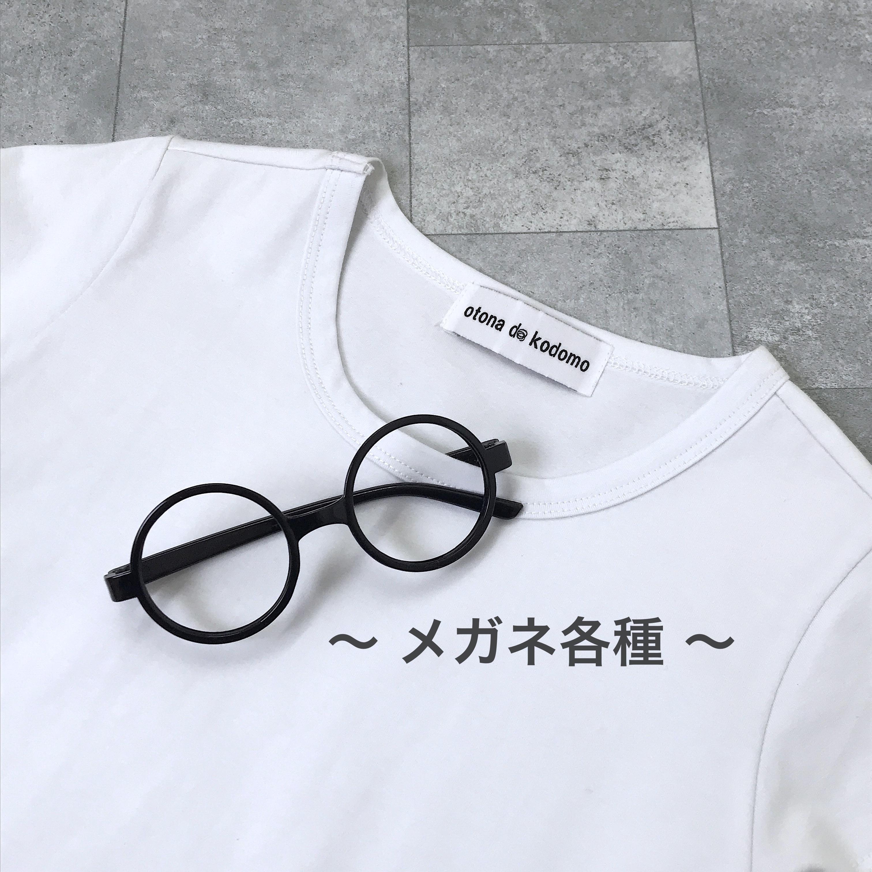 メガネ各種