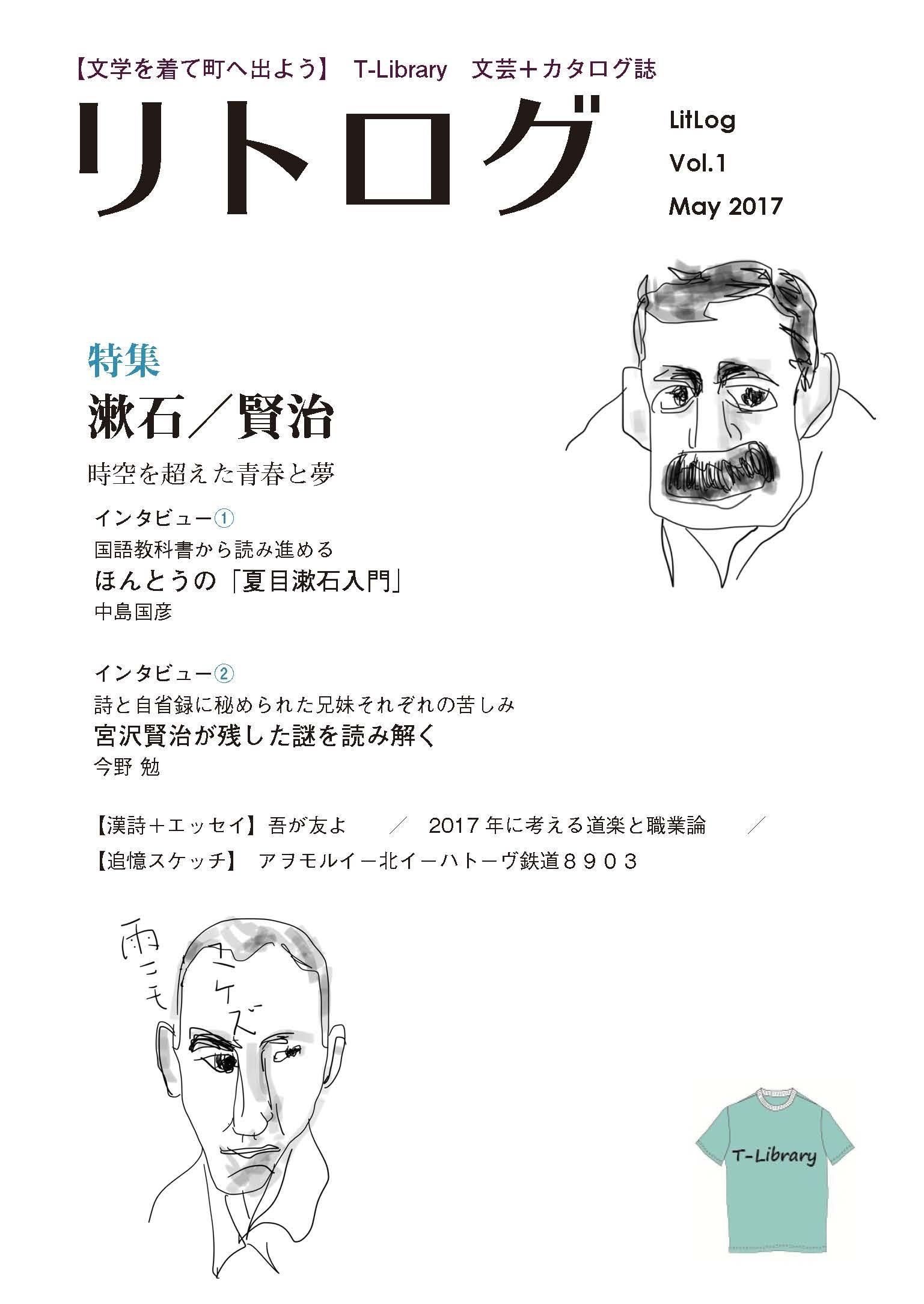 リトログ vol.1
