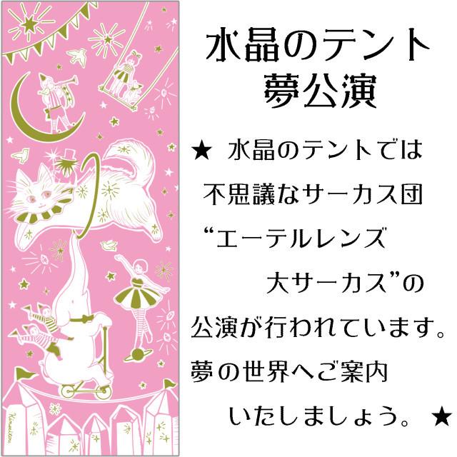 手ぬぐい 水晶のテント 夢公演(ピンク)