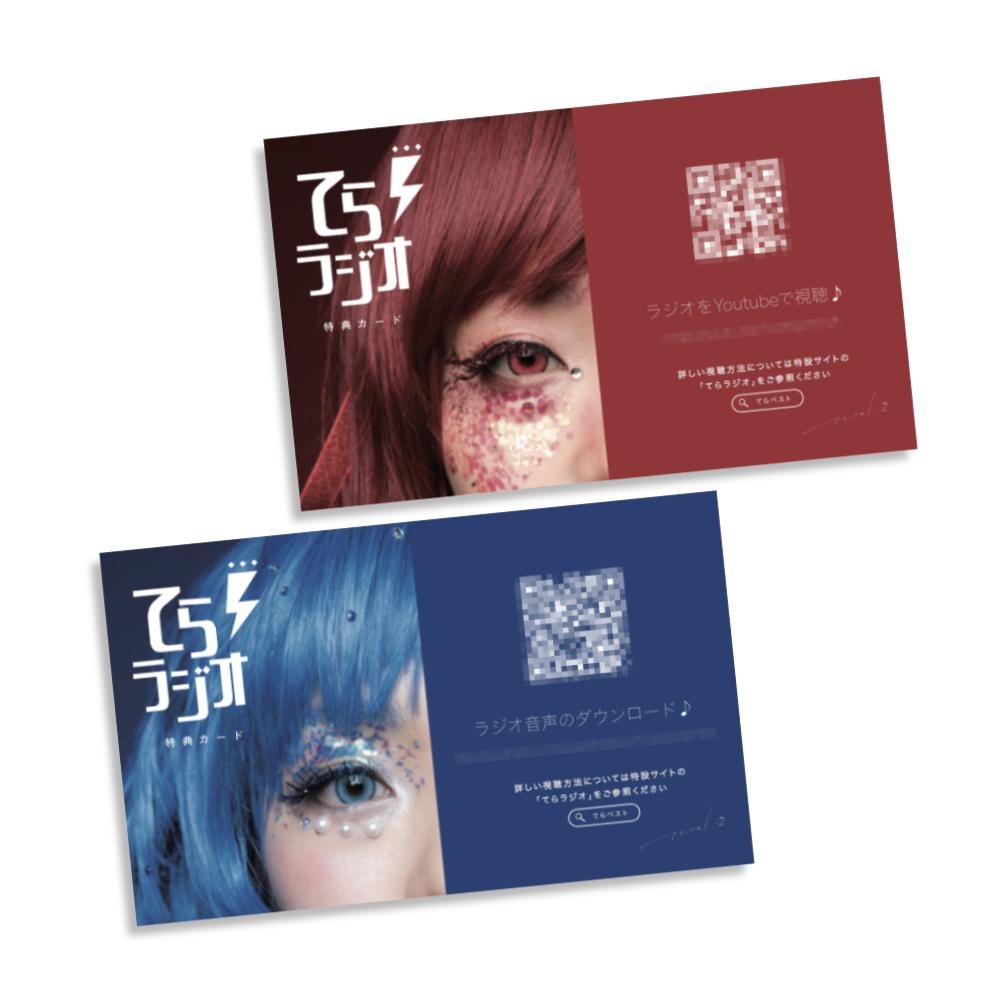 """てらりすと 『てらベスト vol.2 """"B""""+""""R""""』(CD+冊子+特典) - 画像4"""