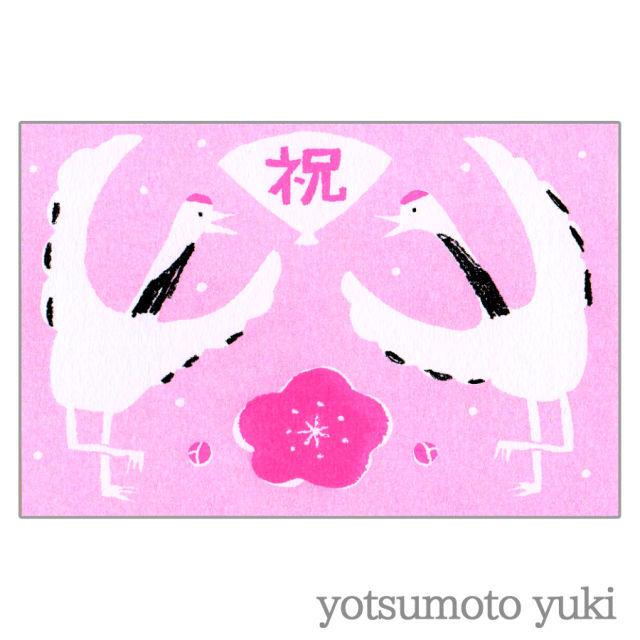 ポストカード - 鶴の舞 - ヨツモトユキ