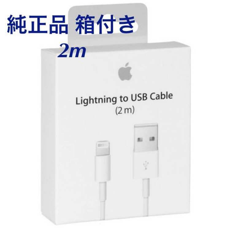Lightning UBS Cable 2m 純正品 ...