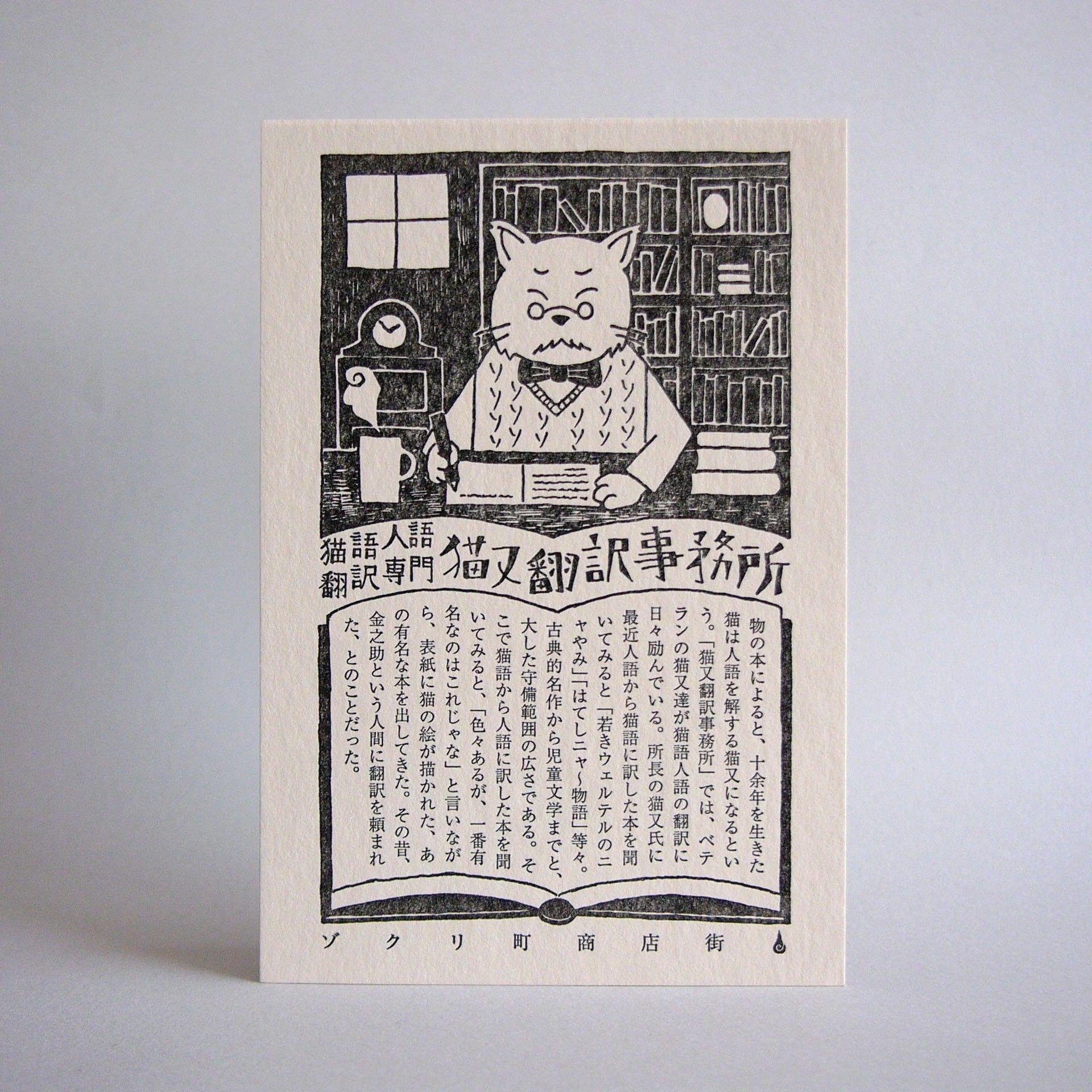 猫又翻訳事務所