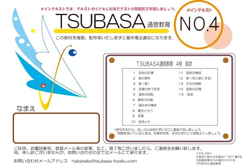 TSUBASA通信教育4号