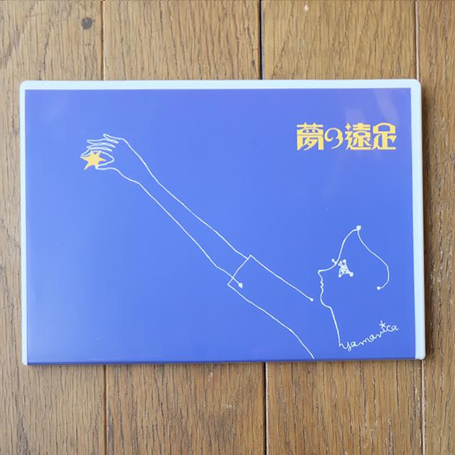 山田勇男作品集DVD  VOLUME2 夢の遠足