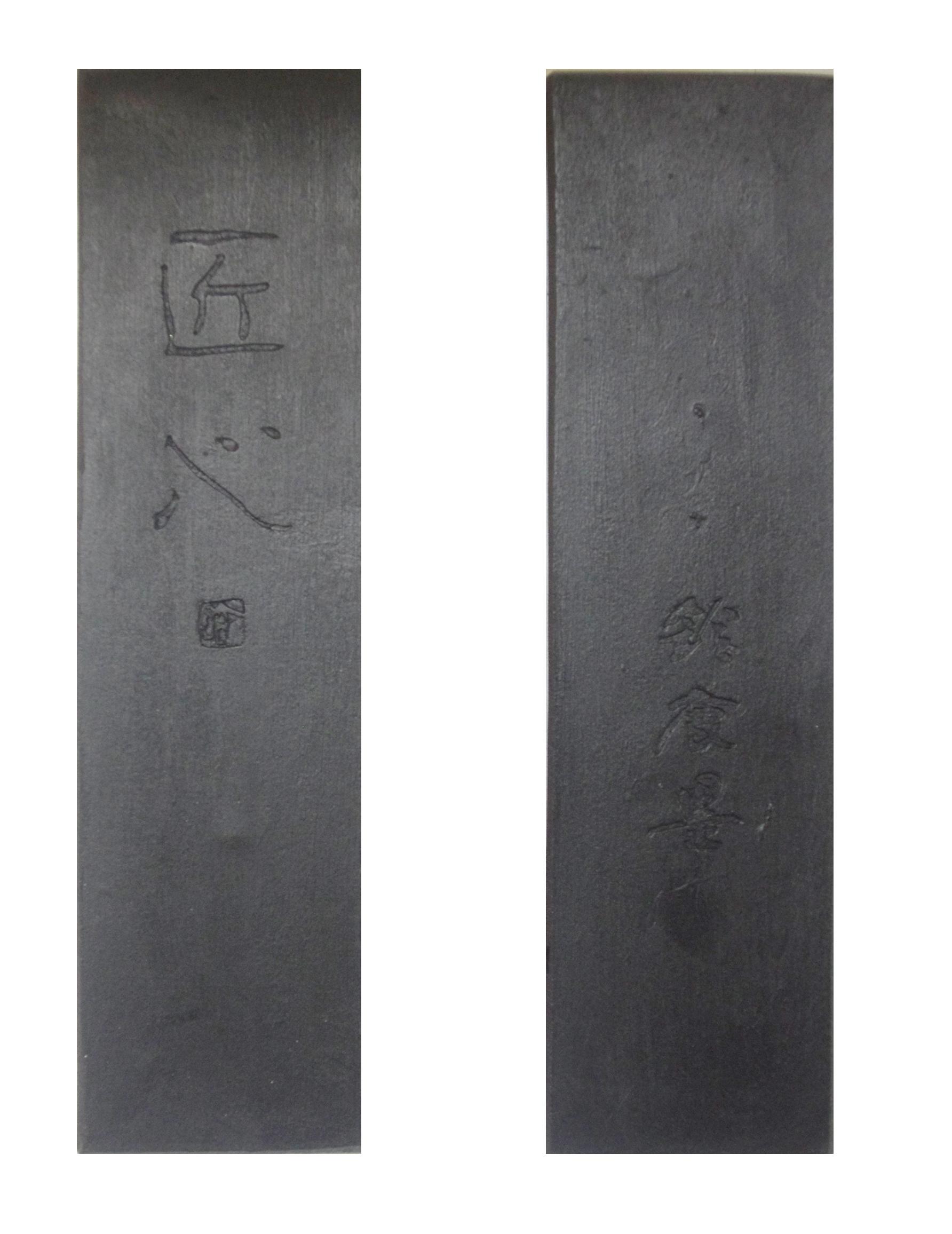 油煙墨 匠心10丁型(箱無し)