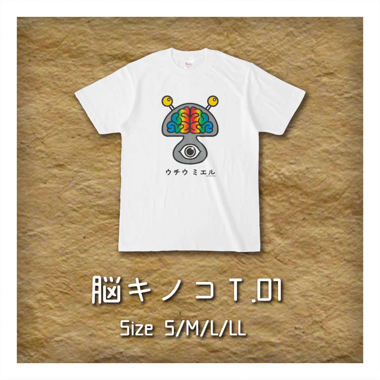 Tシャツ「脳キノコ.01」(UNISEX)