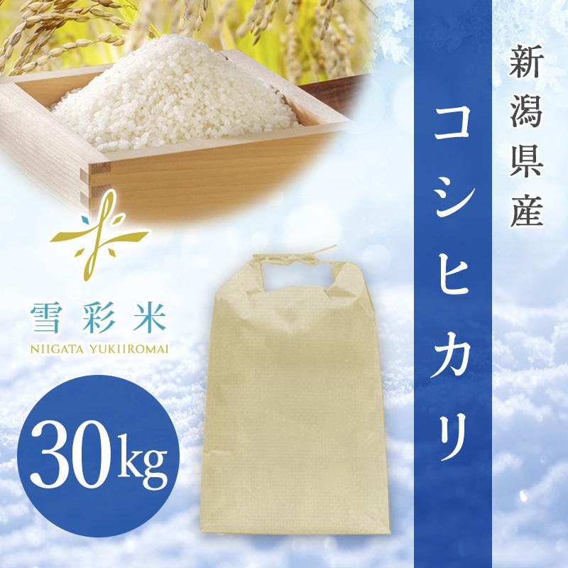 【雪彩米】新潟県産 一等米 令和2年産 コシヒカリ 30kg