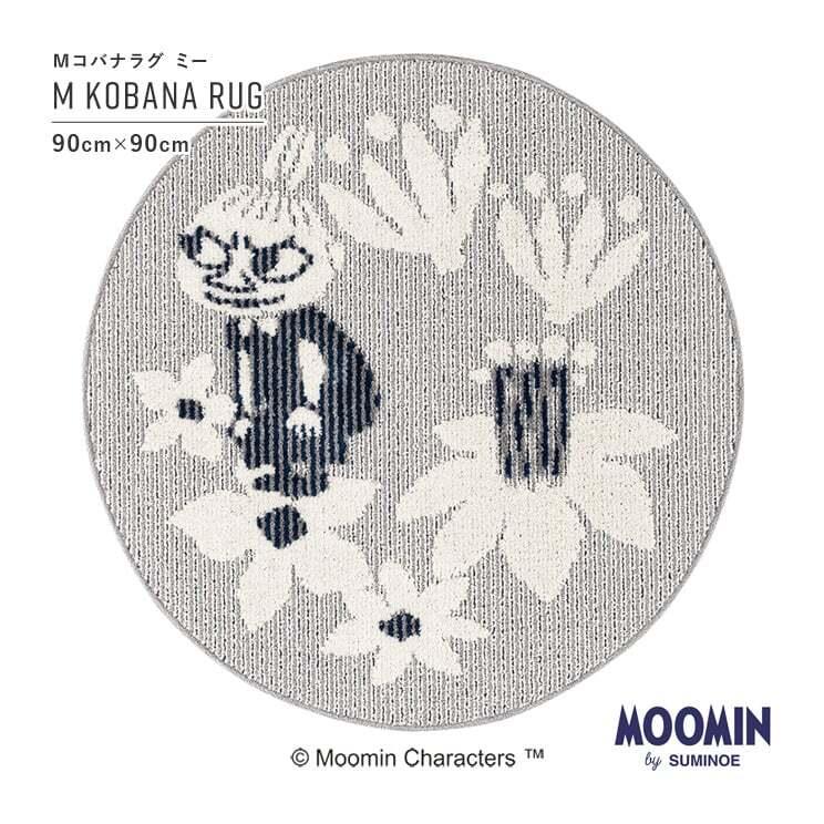 【最短3営業日で出荷】ラグマット ムーミン Mコバナラグ ミー 90×90cm MOOMIN M KOBANA RUG スミノエ SUMINOE