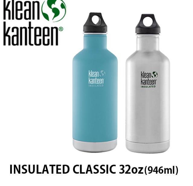 Klean Kanteen インスレートクラシックボトル 32oz