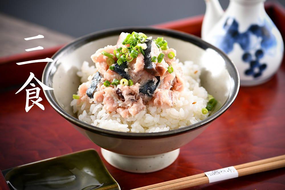 鯖とろめしの素3食セット