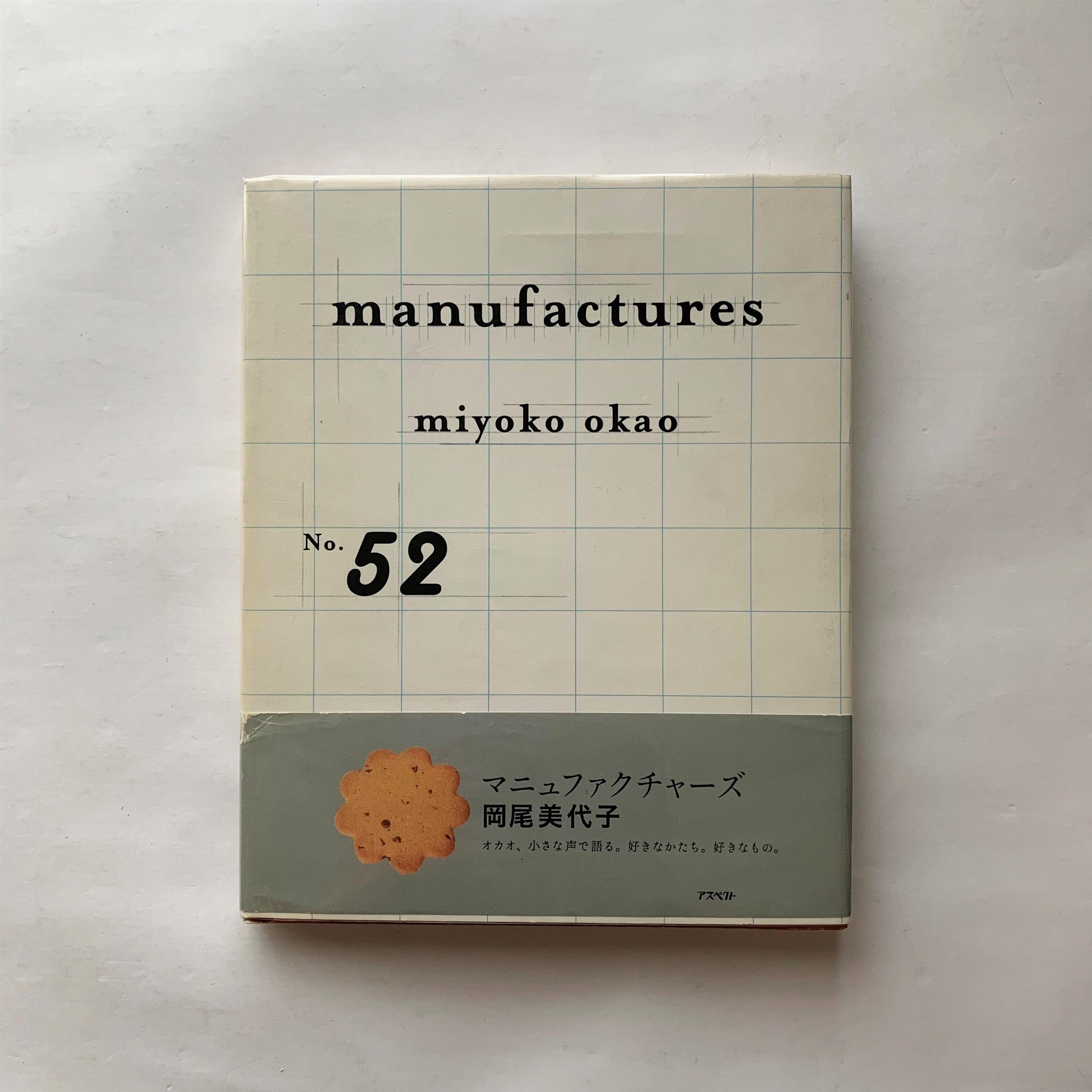 マニュファクチャーズ   /  岡尾美代子