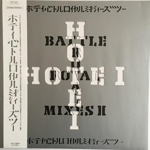 【12inch・国内盤】布袋寅泰 / Battle Royal Mixes II