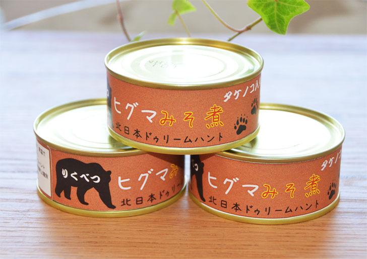 熊の缶詰 - 画像3