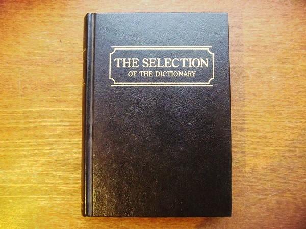 ディクショナリー総集編「日本音楽選曲家協会人名辞典 the selection of the dictionary」 - 画像1