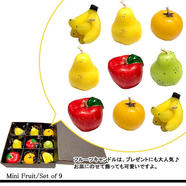 Mini Fruit/Set of 9