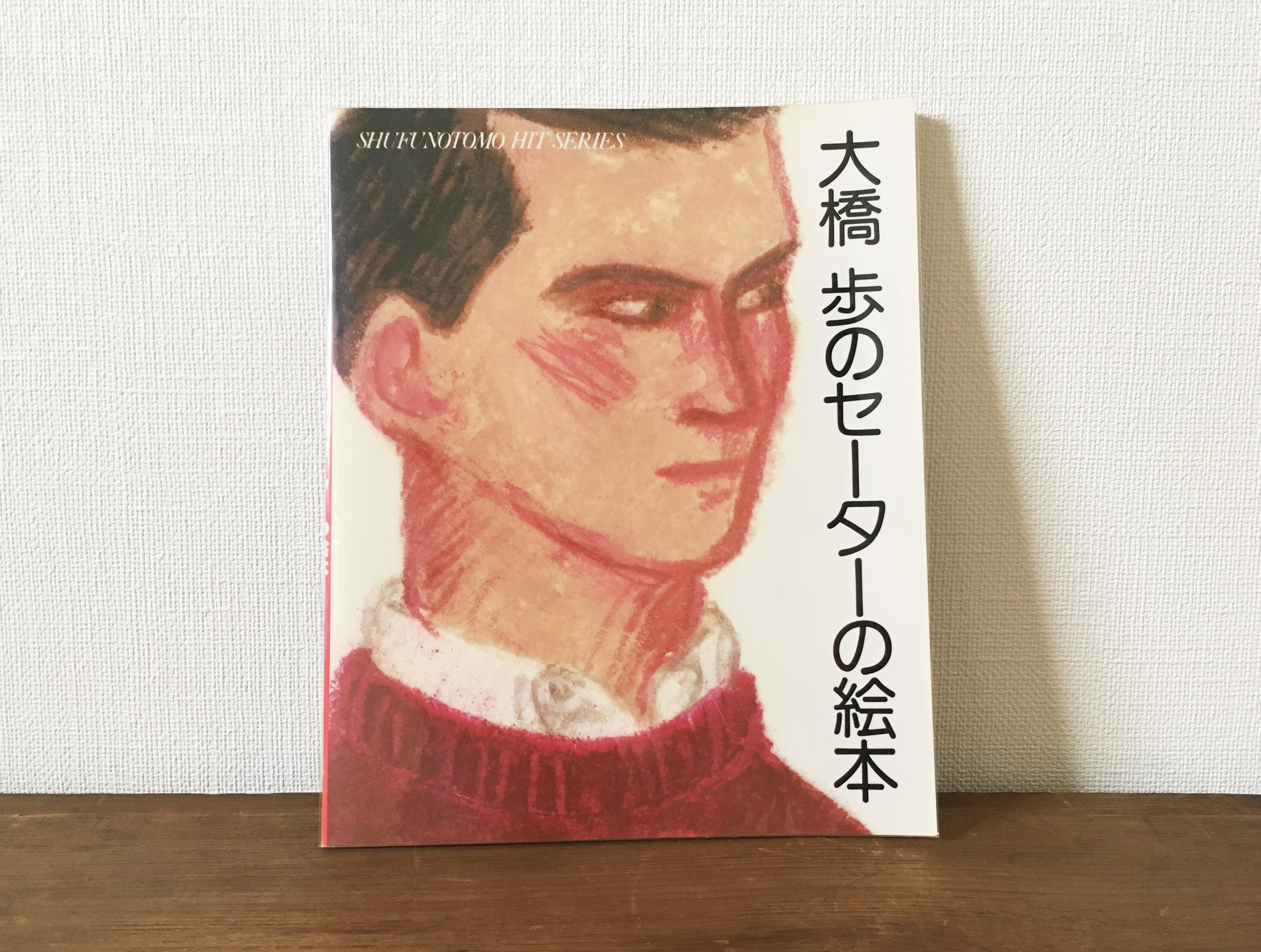 [古本]大橋 歩のセーターの絵本(主婦の友ヒットシリーズ)