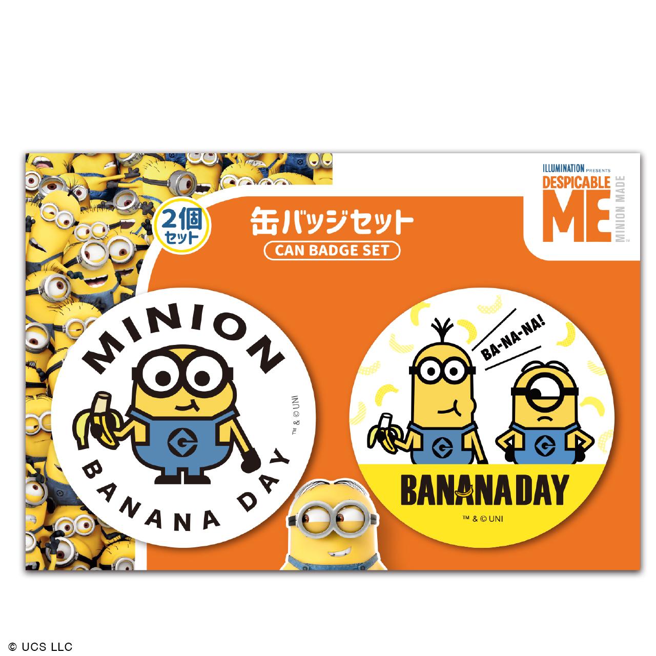 缶バッジセット2個セット/ミニオン(バナナデイ)