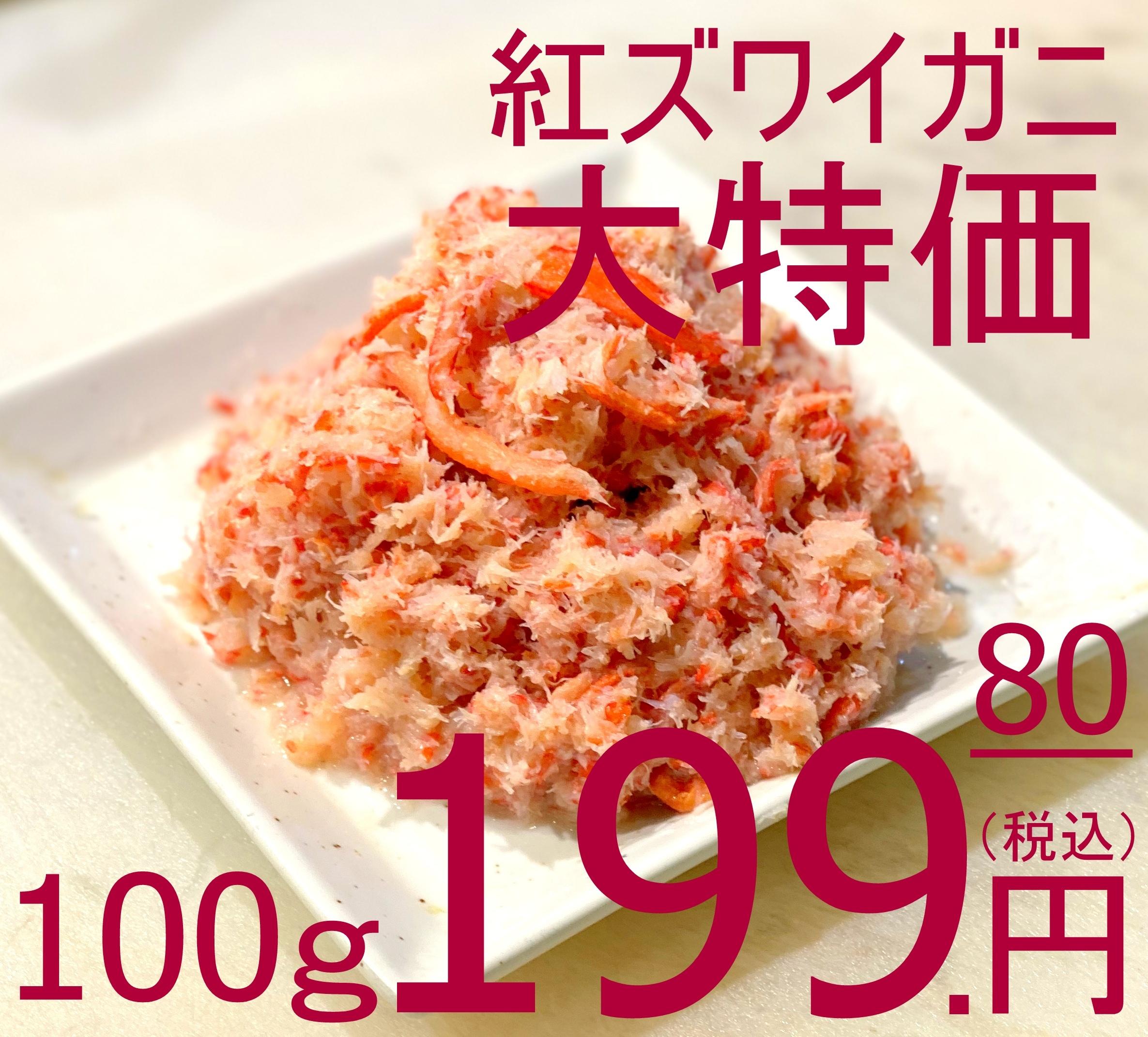 【業界最安値!超特価!】247 冷凍 紅ズワイガニフレーク(ほぐし身) 業務用500g 999円(税込)