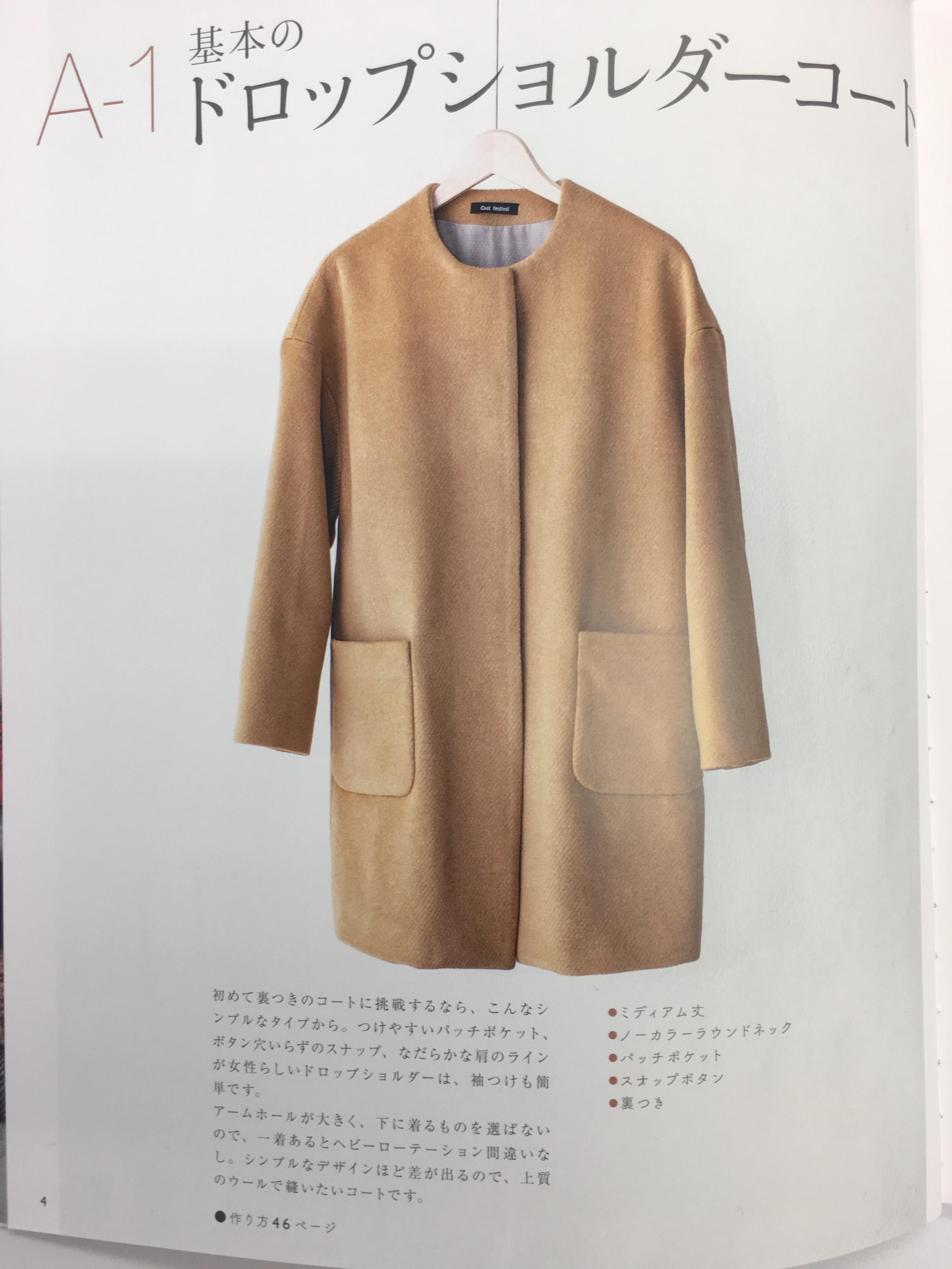 コートを縫おう。 A-1の型紙