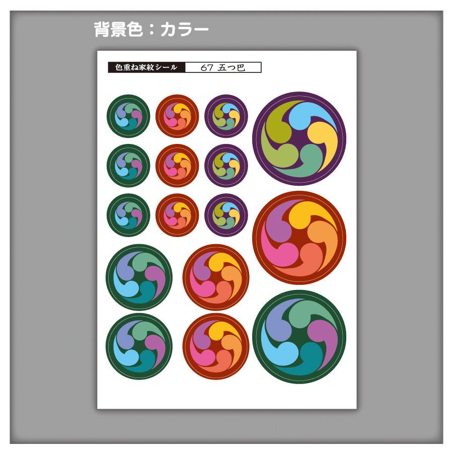 家紋ステッカー 五つ巴 | 5枚セット《送料無料》 子供 初節句 カラフル&かわいい 家紋ステッカー