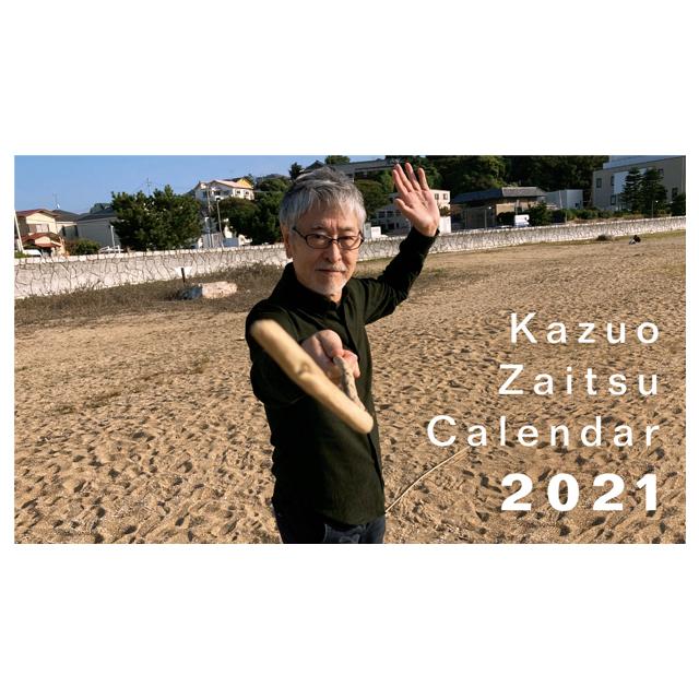 2021年財津和夫卓上カレンダー - 画像1
