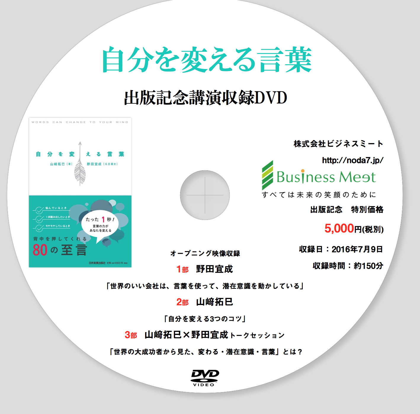 「自分を変える言葉」出版記念講演収録DVD
