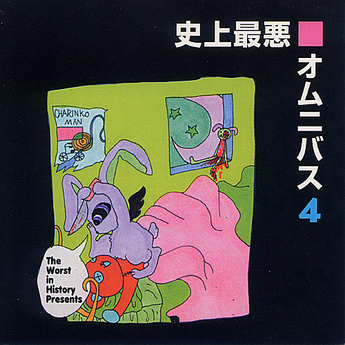 V.A. ‎– 史上最悪オムニバス4(The Worst In History Omnibus Vol.4) (CD)