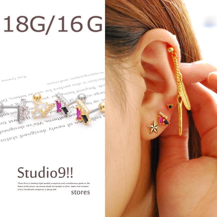 ボディピアス 16G 18G 上品な3連ピアス 軟骨ピアス 片耳用 DPB055