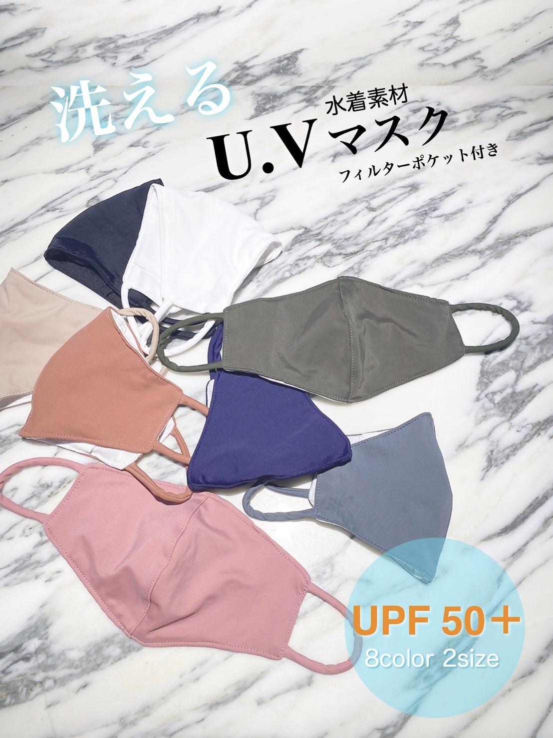 洗える水着素材UVカットマスク