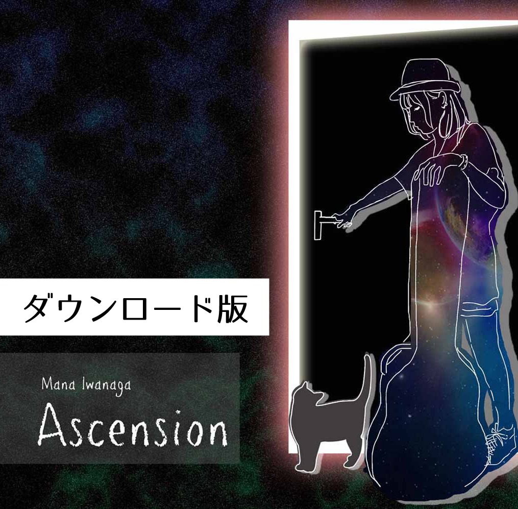 岩永真奈 1st Album『Ascension』(DL版) - 画像1