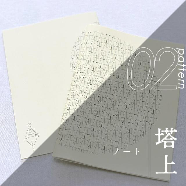 ノート pattern02 ″塔上″