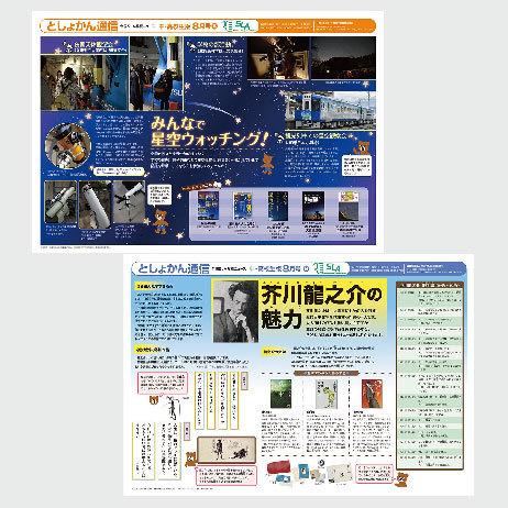 としょかん通信【中・高校生版】2017年8月号
