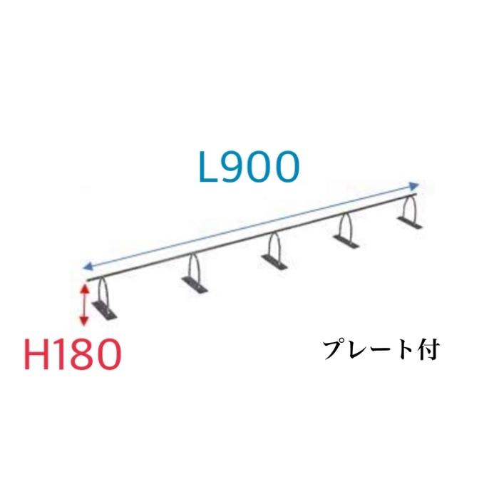 バー型スペーサー プレート付 (H180×W900 100個入)