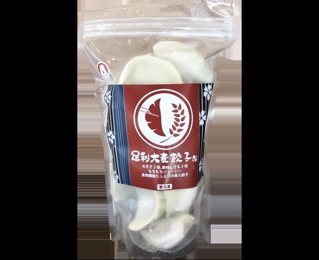 【送料無料】足利大麦餃子(冷凍)66個