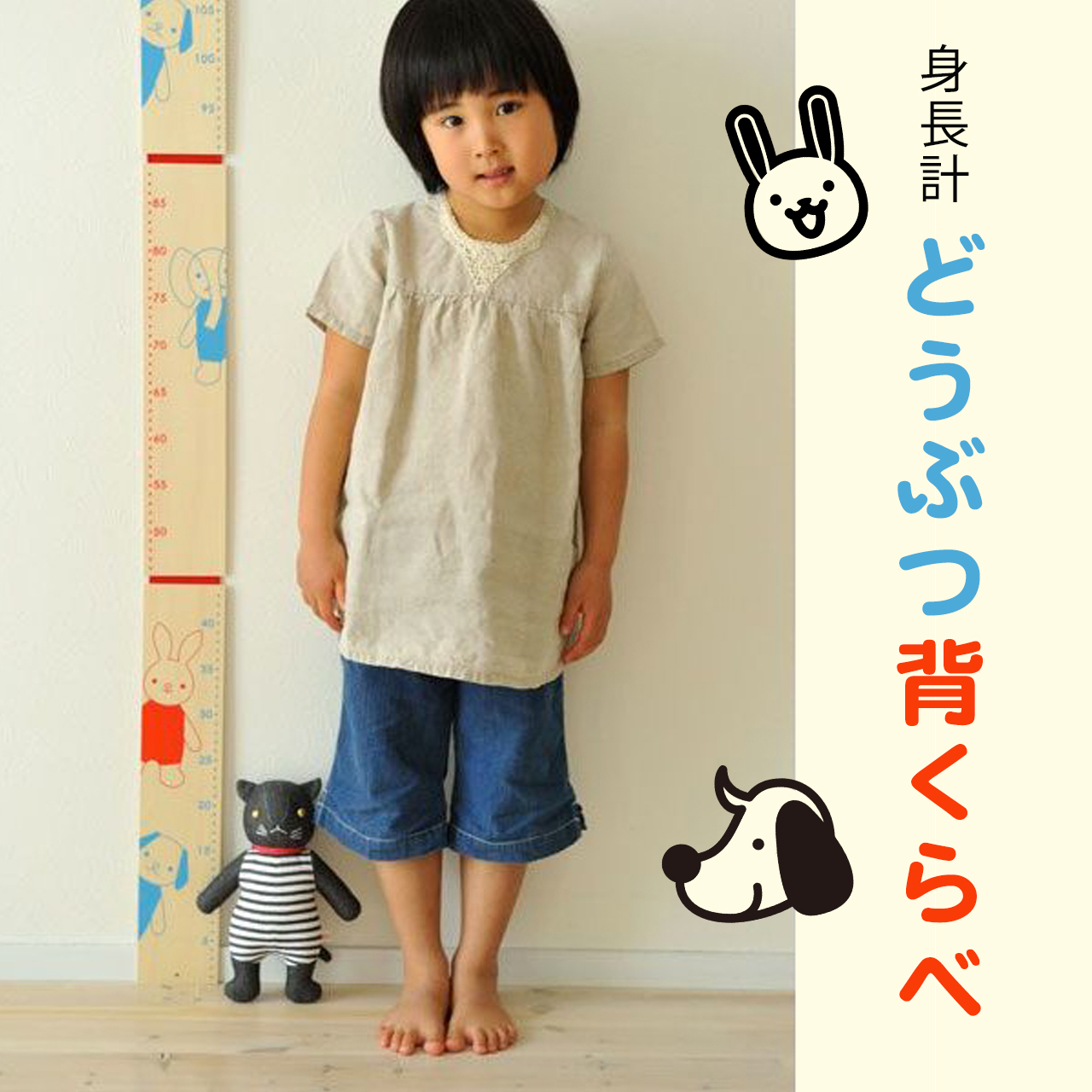 身長計【どうぶつ背くらべ】 男の子 女の子【日本製】