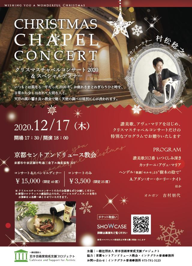 【京都】2020クリスマスチャペルコンサート(コンサートのみ)