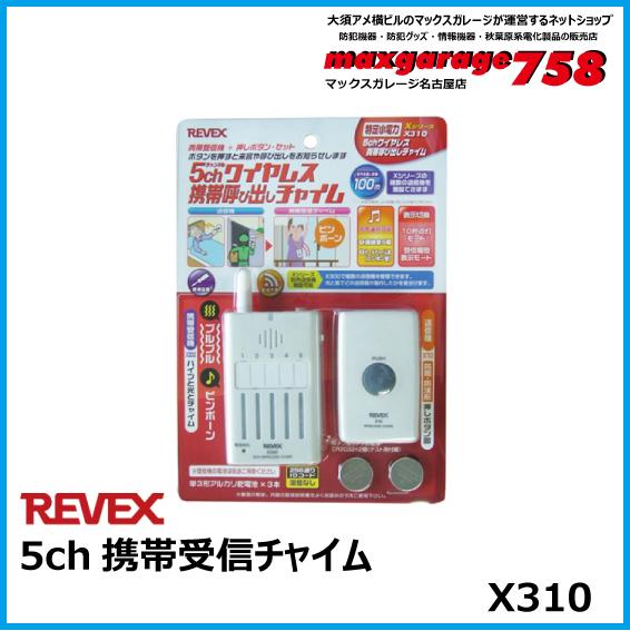 ワイヤレス5ch携帯受信チャイム+押しボタンセット【X310】