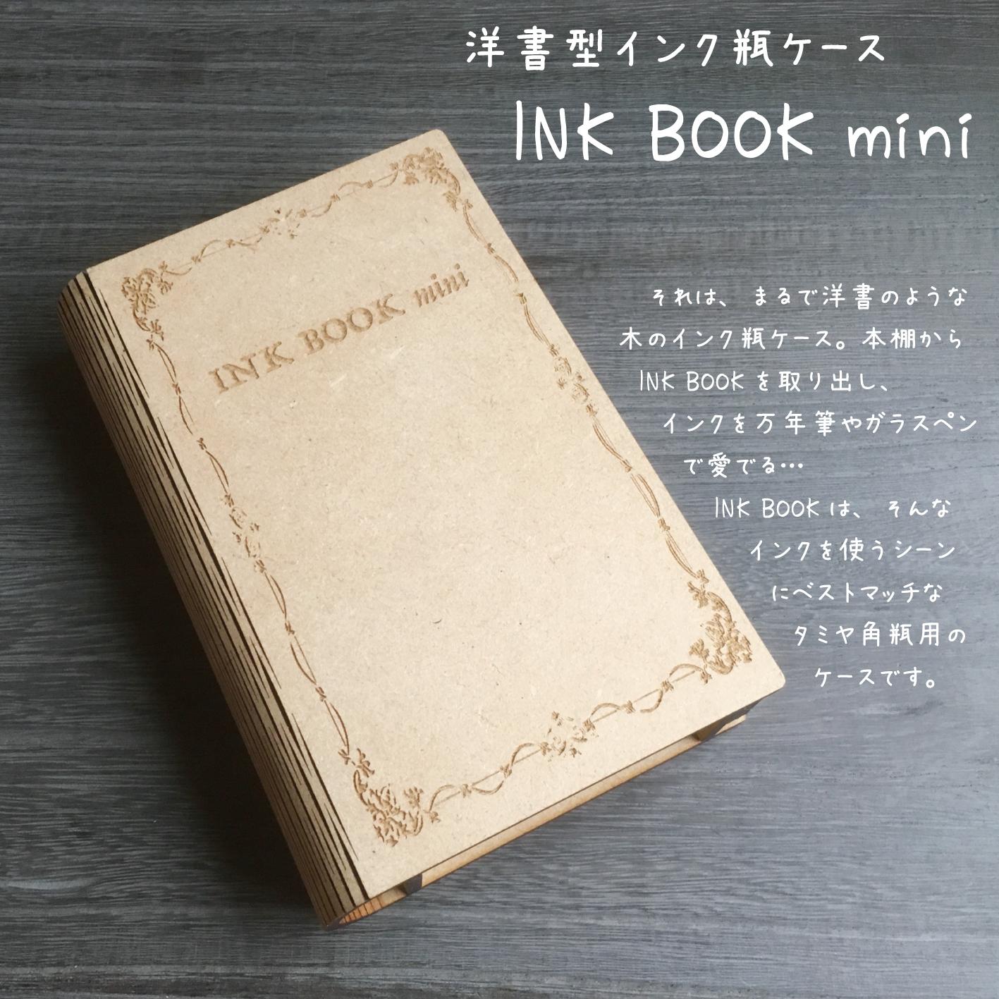 【7/12開催!】INK BOOK mini オンライン組み立て講座