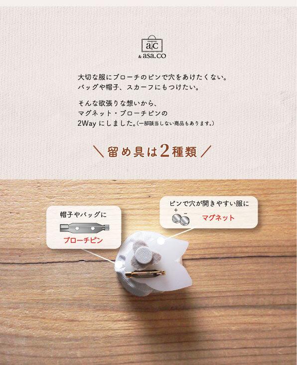 麻のコサージュ 〈 Tsubaki 〉White