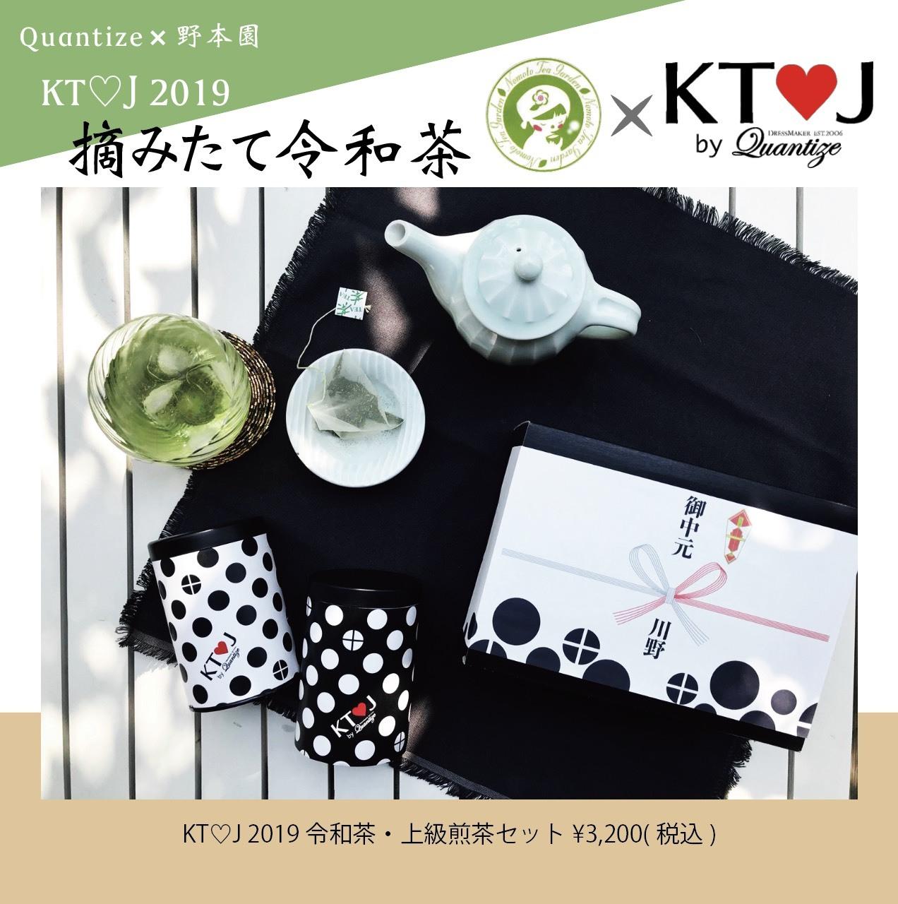 Quantize×野本園 KT♡J 令和茶・上級煎茶セット