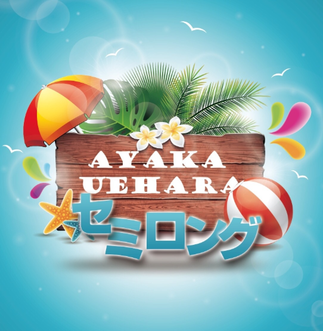 セミロング/ AYAKA UEHARA